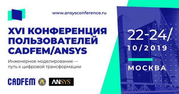 Компании ANSYS и ее российский партнер CADFEM CIS приглашают на ежегодную конференцию пользователей ПО ANSYS. В этом году конференция пройдет 22–24 октября