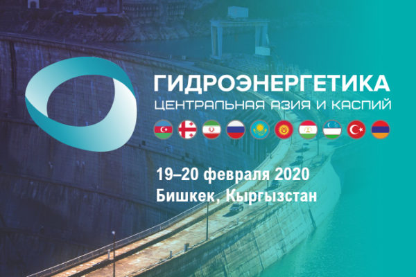 IV Международный конгресс и выставка «Гидроэнергетика. Центральная Азия и Каспий — 2020»