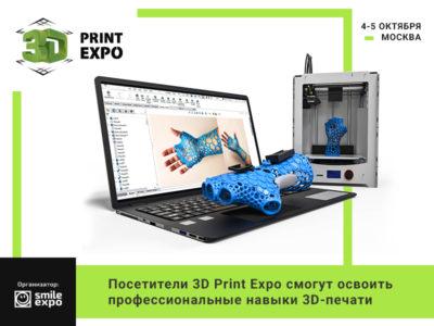 VII выставка 3D Print Expo: достижения 3D-печати и бесплатные мастер-классы
