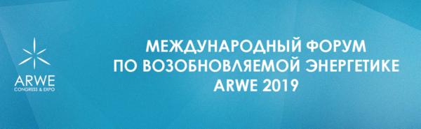 Международный форум по возобновляемой энергетике ARWE-2019 начинает свою работу