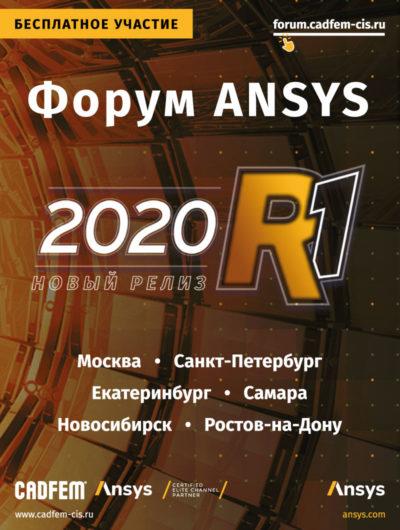 Форум Ansys 2020 R1 пройдет в шести городах