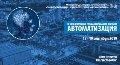 Итоги выставки «Автоматизация-2019»
