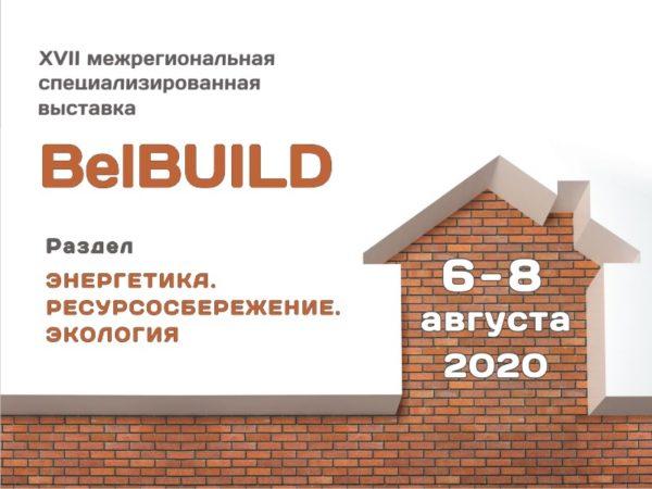 XVII Межрегиональная специализированная выставка BelBUILD-2020