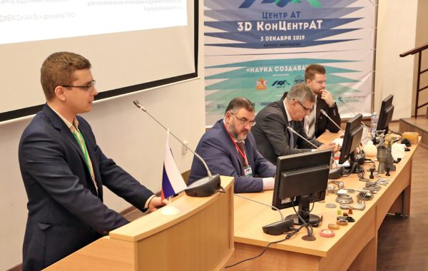 Итоги конференции «3D Концентрат»