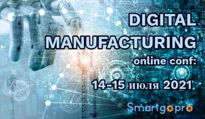 Конференция «DIGITAL MANUFACTURING Online Conf: на пути к «Индустрии 4.0»
