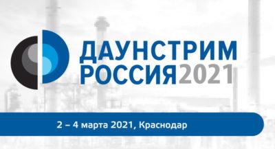 VII ежегодная конференция «Даунстрим Россия — 2021»