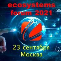 IX Ежегодный Форум «ECOSYSTEMS-2021. Развитие цифровых экосистем сервисов»