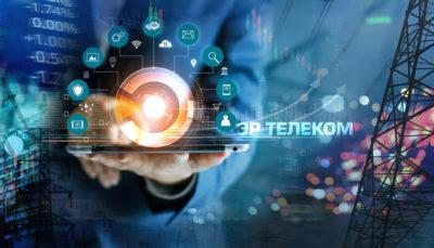 «ЭР-Телеком Холдинг» продолжает цифровизацию энергетики