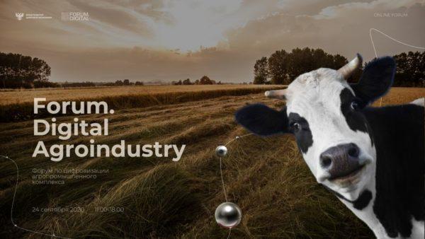 Итоги онлайн-форума по цифровой трансформации агропромышленного комплекса Forum.Digital Agroindustry