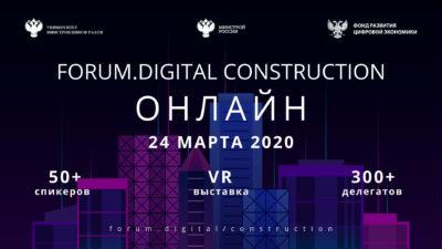 Forum.Digital Construction-2020 прошел дистанционно