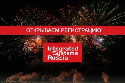 Открыта регистрация на офлайн-выставку Integrated Systems Russia 2020