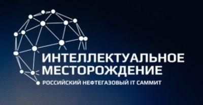 V Российский нефтегазовый ИT-саммит «Интеллектуальное месторождение»
