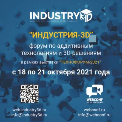 Форум «ИНДУСТРИЯ-3D»