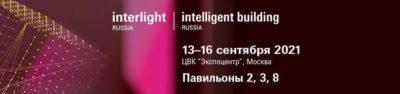 Выставка Interlight Russia | Intelligent building Russia
