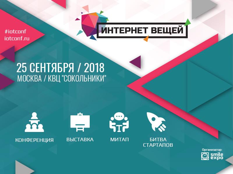 V Международная конференция «Интернет вещей»