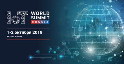 III IoT &AI World Summit Russia в Татарстане