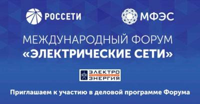 МФЭС-2020 формирует деловую программу