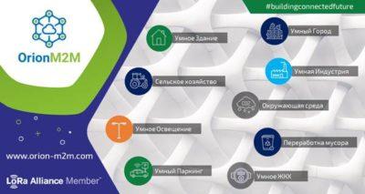 «Умные» решения для жилищно-коммунальных хозяйств от OrionM2M