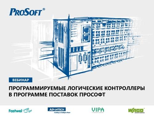 Вебинар «Программируемые логические контроллеры в программе поставок «ПРОСОФТ»