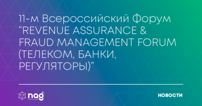 XI Всероссийский форум Revenue Assurance & Fraud management forum (Телеком, Банки, Регуляторы)