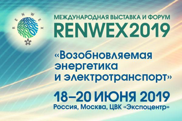 Выставка и форум «RENWEX-2019. Возобновляемая энергетика и электротранспорт»