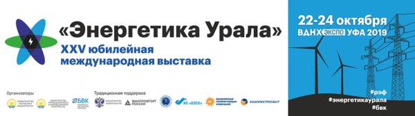 Эффективность энергетики — главная тема Российского энергетического форума в Уфе