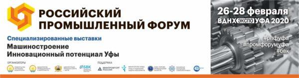 XIX Российского промышленного форум в Уфе