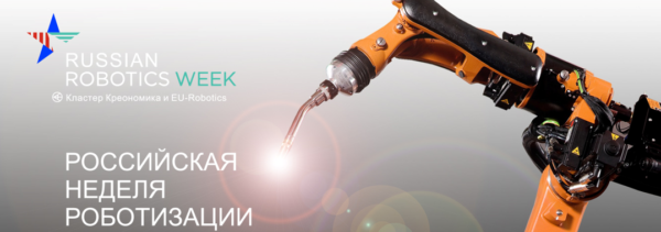 Форум индустриальной роботизации в рамках Российской недели роботизации — 2019