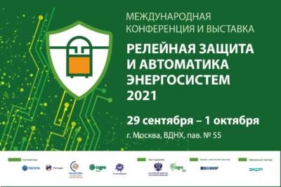 Международная конференция и выставка «Релейная защита и автоматика энергосистем — 2021»