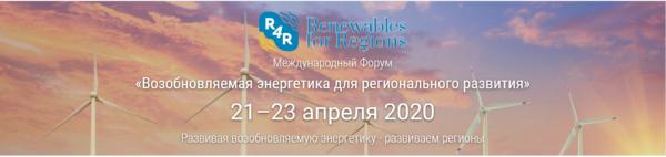Международная выставка RENWEX 2020 и международный форум «Возобновляемая энергетика для регионального развития»