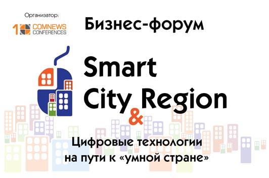 Smart City & Region: цифровые технологии на пути к «умной стране» Сочи-2019
