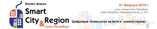 Smart City & Region: цифровые технологии на пути к «умной стране»