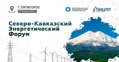 Северо-Кавказский энергетический форум