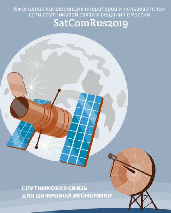 XXIV Международная конференция операторов и пользователей сети спутниковой связи Российской Федерации SаtComRus-2019