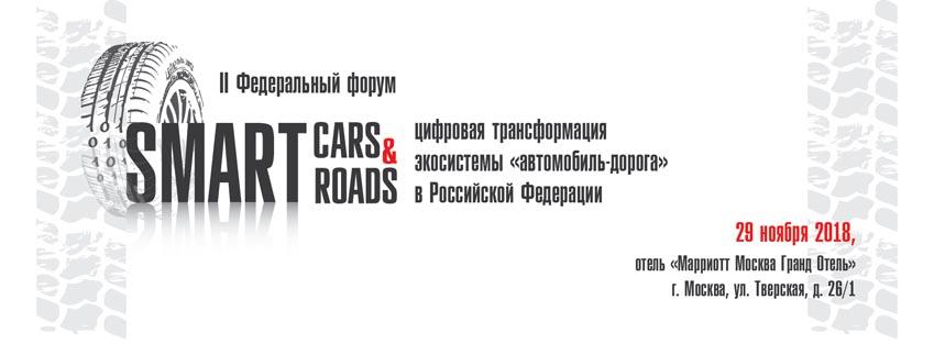 Smart Cars & Roads