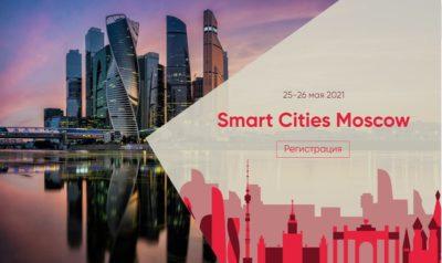 Итоги первого онлайн-форума «умных» городов Smart Cities Moscow