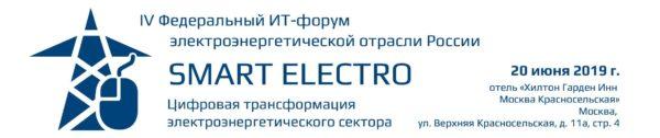 Smart Electro 2019