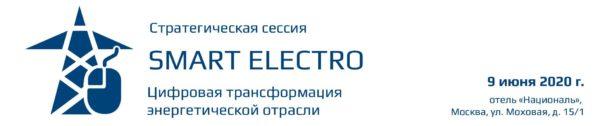 Стратегическая сессия «Smart Electro: цифровая трансформация энергетической отрасли»