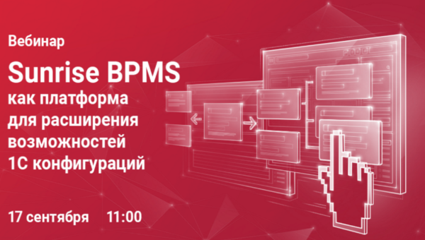 Вебинар «Sunrise BPMS как платформа для расширения возможностей 1C-конфигураций»
