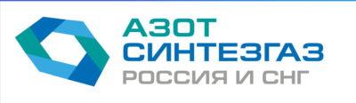 IV ежегодный конгресс и выставка «Азот Синтезгаз Россия и СНГ»