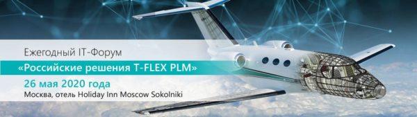 Началась регистрация на ИT-Форум «Российские решения T-FLEX PLM»