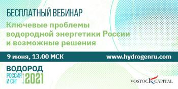 Бесплатный вебинар: «Ключевые вызовы водородной энергетики России и возможные решения»