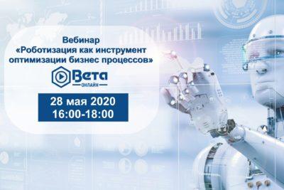 Вебинар «Роботизация как инструмент оптимизации бизнес-процессов»