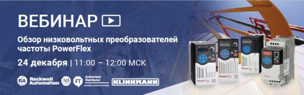 Вебинар Rockwell Automation 24 декабря «Обзор низковольтных преобразователей частоты PowerFlex»