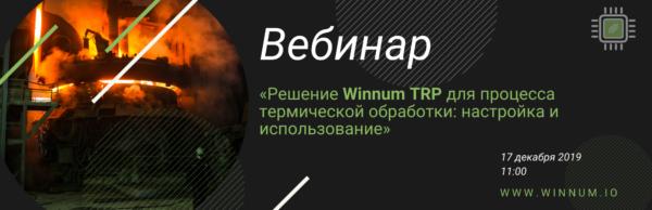Вебинар «Решение Winnum TRP для процесса термической обработки: настройка и использование»