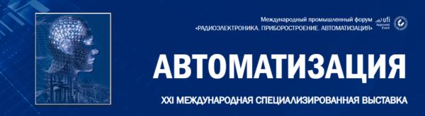 Выставка «АВТОМАТИЗАЦИЯ» пройдет в Санкт-Петербурге 21–23 сентября 2020 года