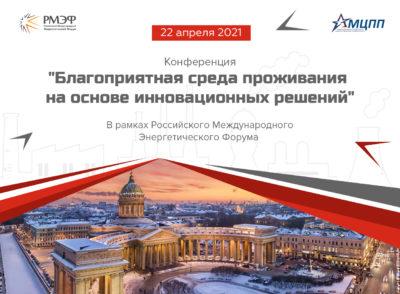 III Всероссийская конференция «Благоприятная среда проживания на основе инновационных решений»