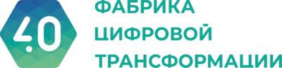 «Фабрика Цифровой Трансформации» запускает курсы по технологиям «Индустрии 4.0» для российских предприятий