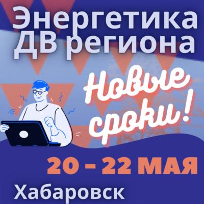 Выставка «ЭНЕРГЕТИКА ДВ региона» в Хабаровске откроется на неделю