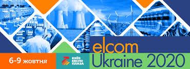 Выставка elcomUkraine 2020